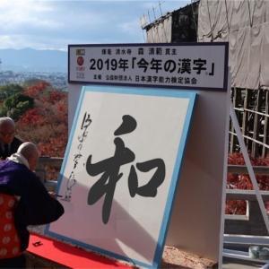 今年の漢字に物申す