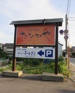 2019年夏休み家族旅行4