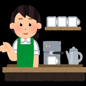 馬鹿「客と店員は対等!」 → ????