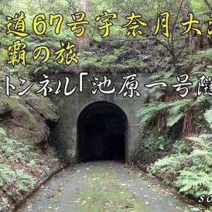 県道なのにまるで洞窟の様な手掘りトンネル! 富山県道67号線 寺家トンネル