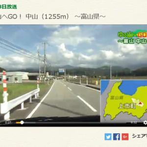 NHK ゆる山へGO!  剱岳の展望台の山 「中山」 が紹介される!!