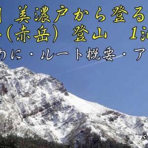 創楽 積雪期 美濃戸から登る八ヶ岳(赤岳)の紹介です。詳細