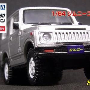 創楽 アオシマ1/64ジムニーコレクションSJ30