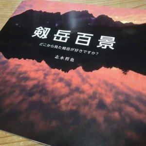 創楽 FB投稿・日誌 2018年11月分 (志水哲也さん剱岳百景など)