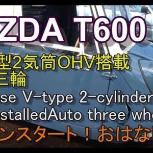 MAZDA T600 V型OHVエンジンを搭載するオート三輪!
