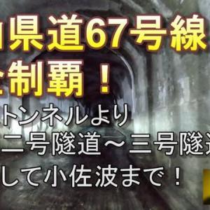 酷道 富山県道67号線 寺家トンネルより池原二号隧道から三号隧道の紹介!