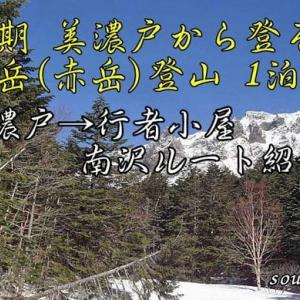 創楽 厳冬期 八ヶ岳(赤岳)登山より 美濃戸より南沢ルートの紹介です。(詳細)