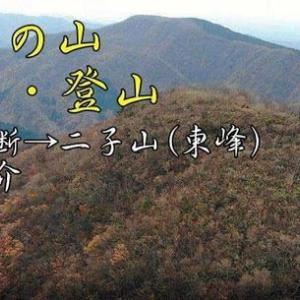 創楽 FB投稿 日誌 2018年12月分(富山の山 二子山 ・ 積雪期 八ヶ岳)など