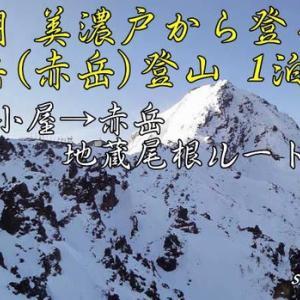 創楽 厳冬期 冬の八ヶ岳(赤岳)登山 (地蔵尾根)(山頂からの景観)(文三郎尾根)