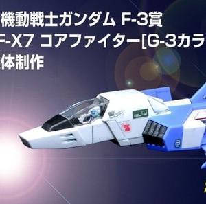 創楽 一番くじコラボMG FF-X7 コアファイター 製作日誌