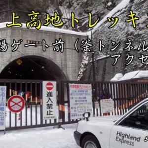 創楽 冬季 上高地アクセス 詳細情報 (平湯・沢渡)トイレ情報あり