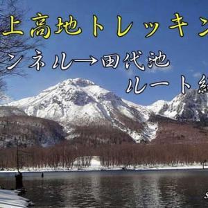 創楽 冬期上高地トレッキング 日帰り 釜トンネル→河童橋(詳細)
