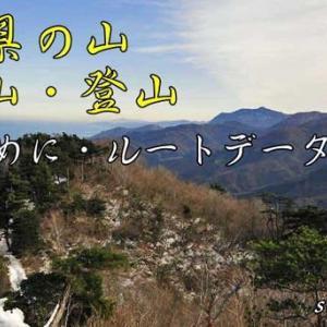 富山の山 白鳥山・登山 栂海新道・上路山姥伝説