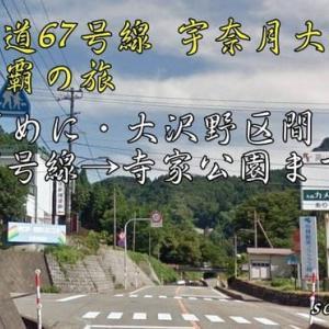 道マニア絶賛 富山県道67号線完全制覇の道!大沢野地区