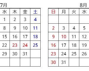 北海道ツーリングスケジュール