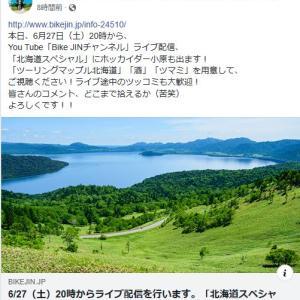 ただ今 You Tube「Bike JINチャンネル」ライブ配信中!