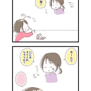 【5歳】指しゃぶりの理由