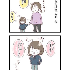 【5歳】羞恥心