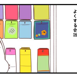 【5歳】どーなる?