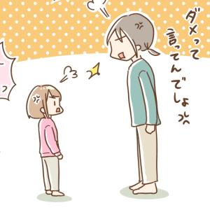 【6歳】叱られた!