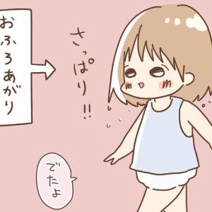 【6歳】風呂上がりの推理