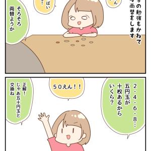 【7歳】お小遣いの制度