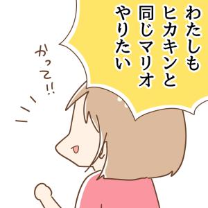 【7歳】買って!