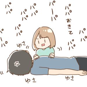 【7歳】疲れたパパは