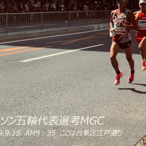 マラソン五輪代表選考MGC