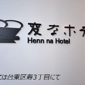 変なホテル