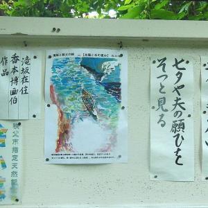 滝坂川柳の【集落和ませ人】T氏の訃報