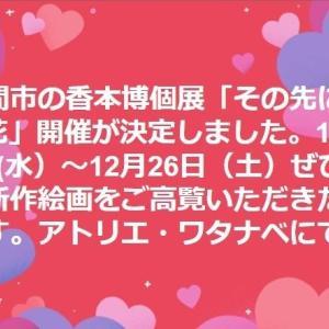 香本博個展 130th 【その先に咲く花】開催決定