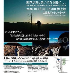 武甲山と原発問題【いどむの遺言・続編】at かぐや