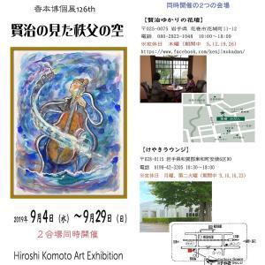 9月花巻2会場で個展【賢治の見た秩父の空】開催