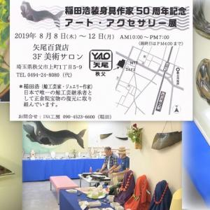 稲田浩展at矢尾