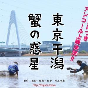 村上浩康監督【蟹の惑星】に、3.11以降の干潟を想う。