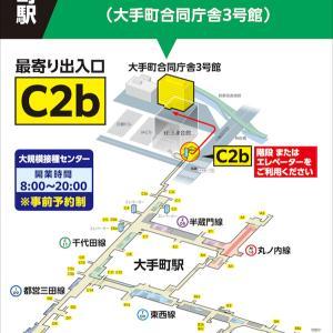自衛隊 東京大規模接種センター(東京センター)ワクチン接種1回目