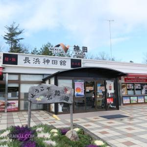 【北陸自動車道】神田パーキングエリアのドッグランを利用したよ。