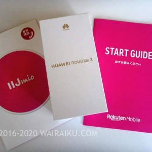 IIJmioのHUAWEI nova lite 3(100円で買える!)で楽天アンリミットを利用する方法。