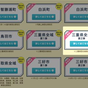 三重県民は急げ!「GoToトラベルキャンペーン+じゃらんクーポン」併用がやばすぎる。