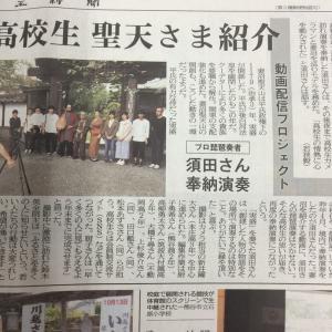 埼玉新聞に❣️