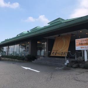 黄金の湯館【リニューアルオープン(^^♪680円~漫画ルーム新設!】