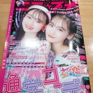 初めて買ってみた雑誌!