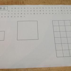 漢字テストの結果と対策