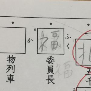 漢字が苦手な娘…