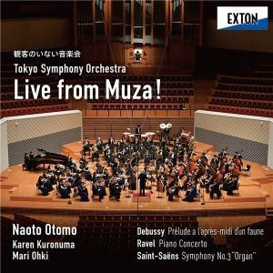 ハイレゾ配信で聴く 東京交響楽団 サンサーンス 交響曲第3番