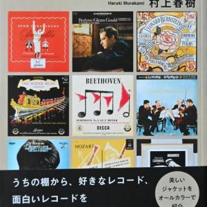 村上春樹氏 「古くて素敵なクラシック・レコードたち」を読んで