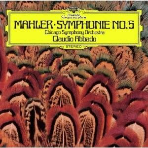 ハイレゾ配信で聴く  マーラー交響曲第5番  アバド指揮 シカゴ交響楽団