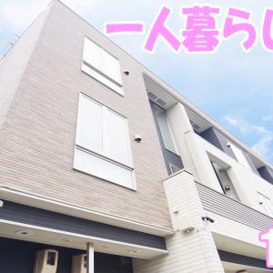 ゆったりとした一人暮らし部屋。内階段で一戸建て感覚の間取りになります。1LDK賃貸アパート。内装