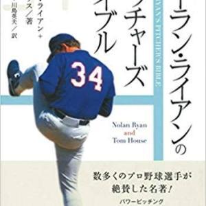[MLB]魔球ノーランライアン物語スペシャル